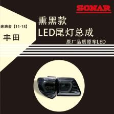 台湾秀山 尾灯 免费安装 丰田 奔跑者【11-15】LED尾灯 熏黑款 原装位LED尾灯总成
