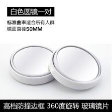 瑞 汽车后视镜小圆镜360度盲点镜辅助倒车镜玻璃反光镜用品 玻璃材质 带边小圆镜 白色(2个装)