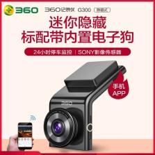 360行车记录仪G300高清夜视隐藏式电子狗记录仪【不包安装】