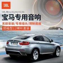 美国哈曼JBL汽车音响BMW专车专用无损升级 宝马X1X3X4X5X6新款3系5系520LI四门高音中音低音12喇叭改装套装【宝马领袖型】