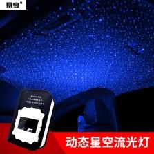 暴享 车载星空灯改装动态流动七彩顶棚车载满天星声控USB车内氛围灯 单色蓝色【流动+声控+闪烁】送遥控