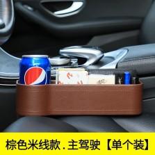 尤利特 车载座椅缝隙储物盒升级款【主驾-棕色】单个装