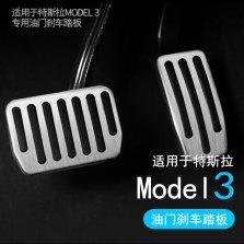 创讯 特斯拉model3 油门刹车踏板改装装饰配件【两个】