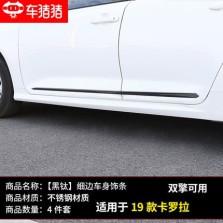 车猪猪 丰田19卡罗拉改装黑钛二代车身饰条4件