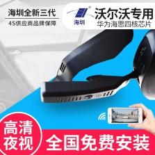 海圳 沃尔沃C30/C70/S40/S60L/S80L/S90/V40/V60/V90/XC/XC60/XC90 第三代专车专用隐藏式行车记录仪 原厂高清夜视 单镜头