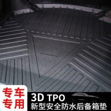 睿卡 TPO材质专车专用后备箱垫【黑色】