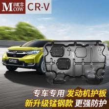 小忙牛 本田crv专车专用 发动机护板/锰钢