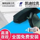 海圳 凯迪拉克ATS/CT6/CTS/SRX/XT4/XT5/XTS 第三代专车专隐藏式行车记录仪 原厂高清夜视 单镜头