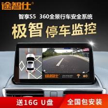 途智仕 360度全景行车记录仪高清无光夜视无死角倒车影像监控智享S5通用型