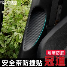 车猪猪 本田冠道专车专用 安全带防撞贴 两片装【碳纤款】