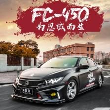 十代思域改装FC-450整套   思域专用改装FC-450整套 【包安装】