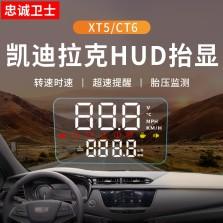 16-18款忠诚卫士凯迪拉克18款XT5HUD抬头显示器OBD时速高清投影专用改装