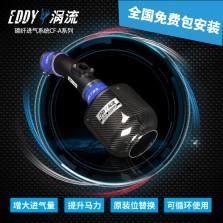 【免费安装】EDDY 涡流 碳纤涡流CF-A 碳纤进气套件专用进气冬菇头 B款