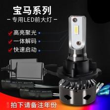 暴享LED车灯 宝马专用 宝马X1LED大灯 宝马LED车灯高亮灯泡近远光灯前大灯 白光/一对装