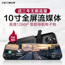 威仕特行车记录仪流媒体高清夜视后视镜单镜头+导航+32G卡