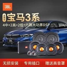美国哈曼JBL汽车音响 适用于BMW宝马320Li 2高音+4中音+2低音全车8喇叭+功放 专车专用无损升级套装【宝马3系专用】
