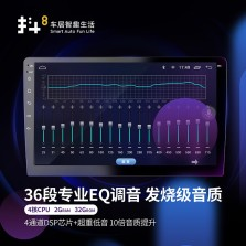 抖八 D8 wifi版音乐车机中控大屏导航智能车机 2+32G内存