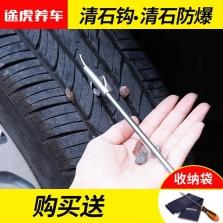 途虎定制 汽车轮胎清石钩 勾石子清理工具 轮胎防爆工具