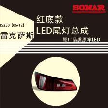 台湾秀山 尾灯 免费安装 雷克萨斯 IS250【06-12】LED尾灯 红底款 原装位LED尾灯总成