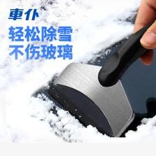 车仆 汽车除雪铲车用除雪铲神器玻璃除霜冬季车窗刮雪器清雪工具除冰用品