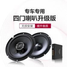 日本Pioneer先锋 汽车音响改装 6.5英寸高低音+同轴四门喇叭+手套箱车载四声道功放套装 对插安装快速提升音质【升级型】
