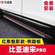 【免费安装】车猪猪 比亚迪宋pro改装迎宾侧踏板 红条魅影款脚踏板【一套装】