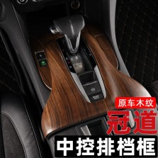 车猪猪 本田冠道1.5T专车专用 木纹内饰 排挡饰框木纹款【单片装】