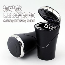 车载烟灰缸LED灯带盖烟灰缸汽车多功能创意通用     至尊大容量带钢片LED款-烟灰缸