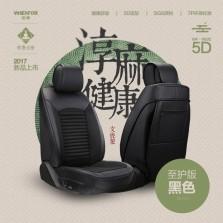 BBA车品制造商出品 文丰5D坐感淳麻皮革五座通用座垫【黑色全包】