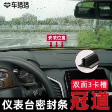 车猪猪 本田冠道专车专用 仪表台密封条 黑色【1.45米】