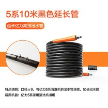 亿力洗车机配件10米黑色延长管5系机器使用