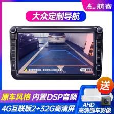 航睿 大众朗逸速腾宝来迈腾桑塔纳途观中控大屏显示导航倒车影像一体机 4G版 2+32G+高清倒车影像