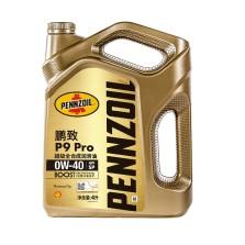 壳牌鹏致/PENNZOIL P9 Pro 超级全合成润滑油 0W-40 SP 4L 0W-40