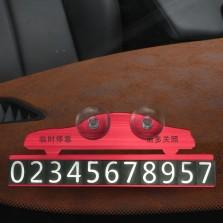 WRC 运动色挪车牌 临时停车牌挪车电话牌号码移车牌车载定制  红色