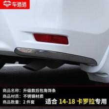 车猪猪 丰田14-18卡罗拉改装后杠包围升级镜面后包角饰条(2件)套