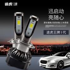 途虎王牌   汽车LED大灯 改装替换 H7 6000K 65210CW 一对装 白光【欧司朗制造 】