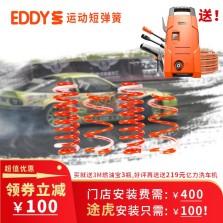 【春季大促】EDDY短弹簧降低车身提升操控 改善过弯平稳度 提升运动性能 A款