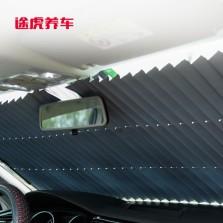 途虎定制 65CM 自动伸缩遮阳挡防晒隔热前档遮光板车窗遮阳帘