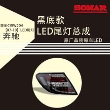 台湾秀山 尾灯 免费安装 奔驰C级 W204【07-10】LED尾灯 黑底款 原装位LED尾灯总成