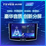 天之眼 CC2智能语音声控 支持车载carplay GPS大屏导航一体机智能车机 4G版+流媒体AHD倒车影像+8核芯片 2+32G内存