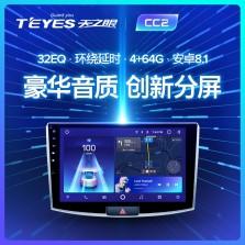 天之眼 CC2智能语音声控 支持车载carplay GPS大屏导航一体机智能车机 4G版+流媒体AHD倒车影像+8核芯片 4+64G内存
