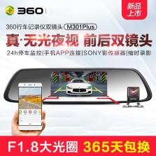 360行车记录仪双镜头M301plus倒车影像无光夜视手机互联前后双录后视镜标配