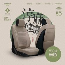 文丰 5D坐感淳麻皮革坐垫五座通用座垫【米色全包】【多色可选】