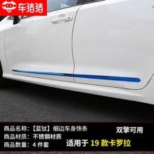车猪猪 丰田19卡罗拉改装蓝钛二代车身饰条4件