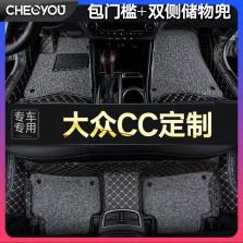 车丽友 大众CC专用全包围包门槛绗绣脚垫【黑色杭绣+灰色丝圈】