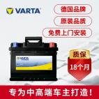 瓦尔塔/VARTA 汽车蓄电池L2-400以旧换新 上门安装【黄标|18个月质保】