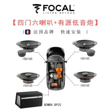 FOCAL 汽车音响改装 6.5英寸车载扬声器 4门喇叭+通体箱有源炮套装《ISU165+ICU165+BOMBA BP20》