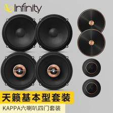 美国 燕飞利仕(Infinity)哈曼汽车音响改装KAPPA2分频车载音响 四门喇叭前后门升级套装 主机直推 【天籁基本型】】