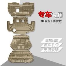 睿卡 途乐 荣威RX8 途达 专用发动机护板【合金2.3mm】 (4件套 发动机+变速箱+水箱+传动轴)