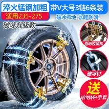 汽车轮胎防滑链3条猛钢加粗V字破冰扭链全自动卡扣+送收纳包(大)6条装 235mm-275mm